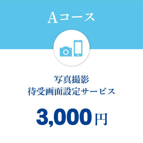 【Aコース】サプライズプランナーによる写真撮影/ケータイ等待受画面設定サービス