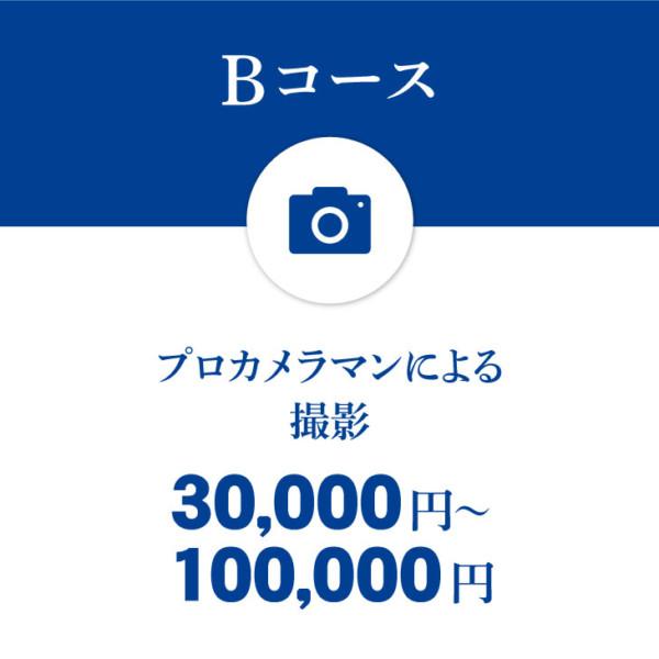 【Bコース】プロカメラマンによる撮影
